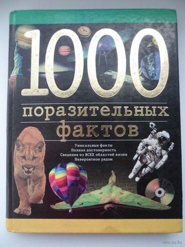 1000 поразительных фактов Файн ЭгонВ отличном состоянии. Отличная