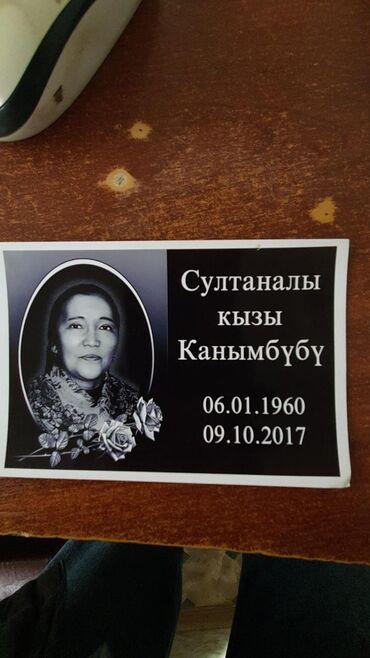 Другие услуги - Кыргызстан: Изготовление памятников, Изготовление табличек