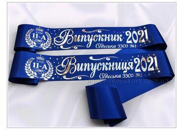 вышивка бишкек in Кыргызстан | ГРУЗОВЫЕ ПЕРЕВОЗКИ: Бутуруучу 2021! Выпускник 2021!  Вышивка ! 100 сом