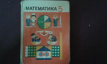 Учебник по математике 5 класс