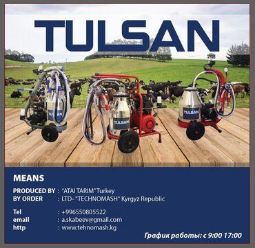 Турецкий товар - Кыргызстан: Турецкие доильные аппараты для коров. #аппарат доильный #молоко #коров