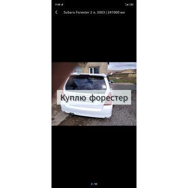 купить авто в токмаке in Кыргызстан | КНИГИ, ЖУРНАЛЫ, CD, DVD: Subaru Forester 2 л. 2004