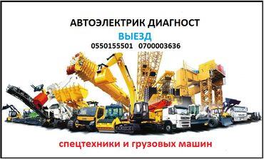 skamejka dlja dachi i sada в Кыргызстан: Электрика | Промывка, чистка систем автомобиля
