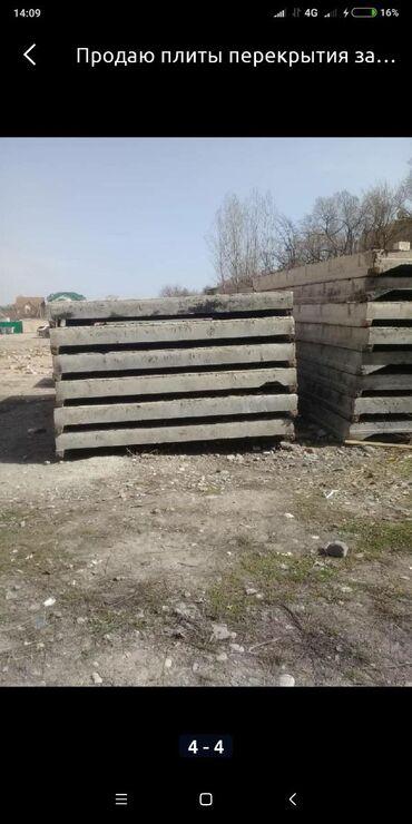 Плиты перекрытия бу - Кыргызстан: Плиты перекрытия