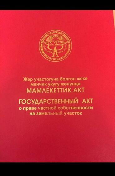 Проститутки в городе - Кыргызстан: Продам 5 соток Для сельского хозяйства от собственника