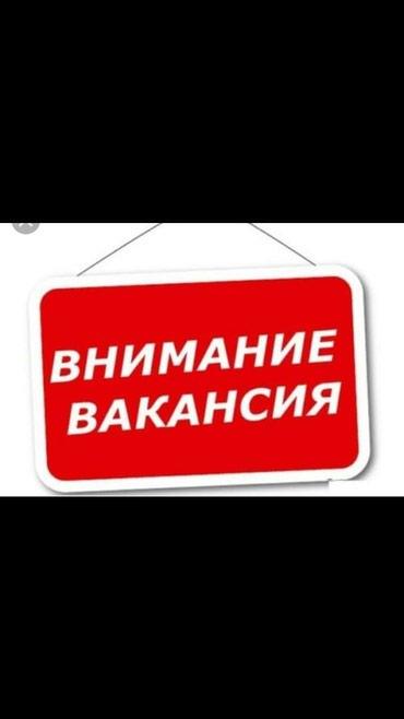 Требуется сотрудник с опытом в Бишкек
