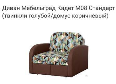 45 объявлений: Диван, кресла