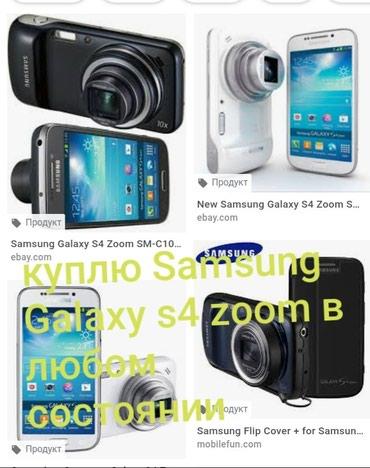 Куплю куплю зум зуум zoom s4 s5 Samsung Galaxy в любом состоянии в Бишкек