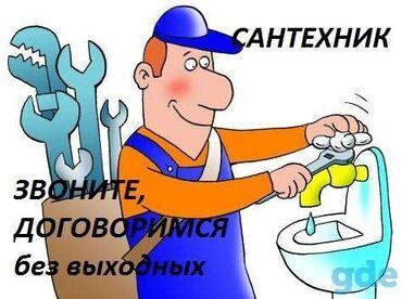 шифер 6 волновой купить в Кыргызстан: Сантехник. Больше 6 лет опыта