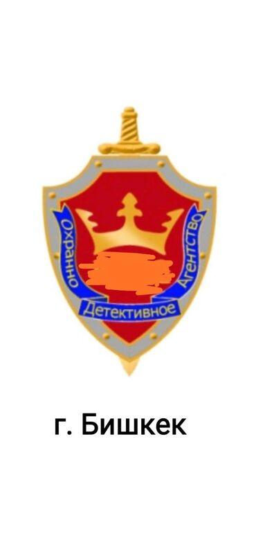 Бизнес услуги в Кыргызстан: Готовый бизнес Охранное агенство на рынке с 2007 года! Лицензия и пр
