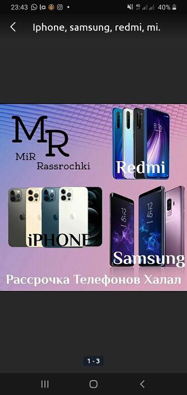 редми нот 8 про цена в оше in Кыргызстан | XIAOMI: Телефондор рассрочкага. Samsung  Редми Айфон Iphone, samsung, redmi, m