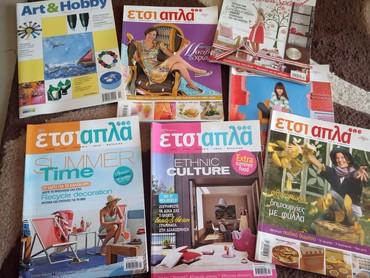 Υπάρχουν πάρα πολλά περιοδικά σε Thessaloniki