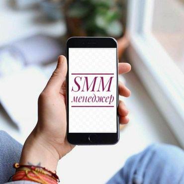 SMM - Менеджер в Бишкек
