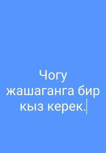 Недвижимость - Жаркынбаев: 3 комнаты, 68 кв. м С мебелью