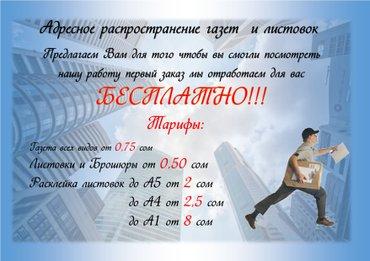 """курьерская служба delivery express""""  предоставляет логистические услуг в Бишкек"""