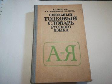 Книга, ШКОЛЬНЫЙ ТОЛКОВЫЙ СЛОВАРЬ РУССКОГО ЯЗЫКА. 1981 года в Бишкек