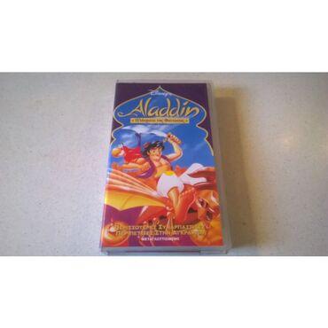 Βιντεοκασσέτα ( 1 ) - Aladdin Πλάσματα της Φαντασίας - Τόμος