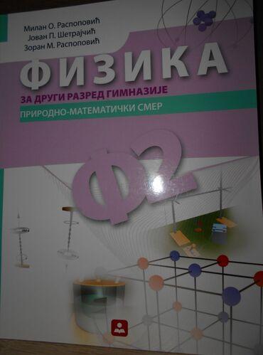 Dvd za auto - Srbija: Fizika za 2 razred gimnazije prirodno matematickog smera udzbenik