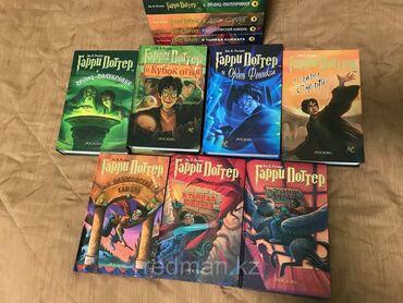 книга гарри поттер купить в Кыргызстан: Куплю все части «Гарри Поттера», издательство «Росмэн»  Можно бу в хор