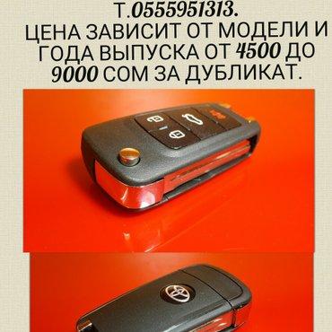 Ключ для TOYOTA для очень многих моделей. Цена от 4500 сом до 9000 сом в Бишкек