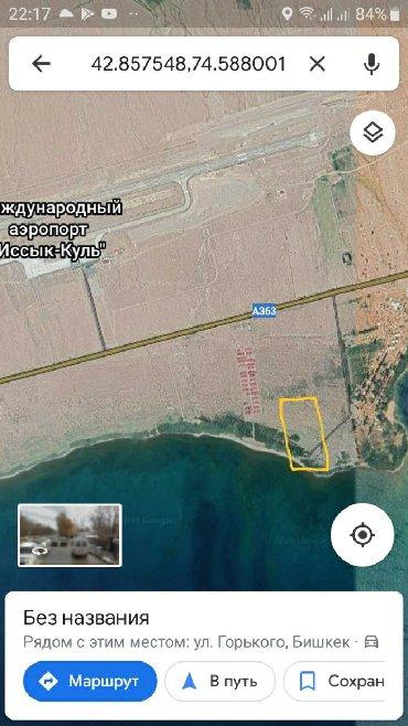 купить скутер б у в бишкеке в Кыргызстан: Продам 400 соток Для бизнеса от собственника