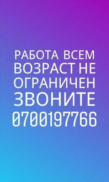 """Сетевой бизнес. """"safe busness""""-что в Бишкек"""
