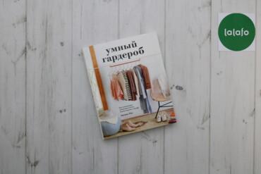 """Спорт и хобби - Украина: """"Умный гардероб"""" Анна Різ, рос. мова, тверда палітурка.   Стан відмінн"""