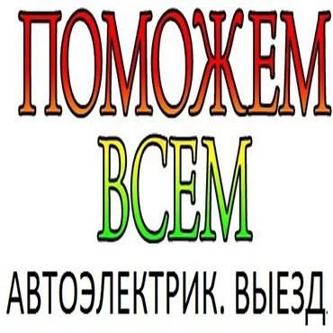 АвтоЭлектрики только выйезд  в Бишкек