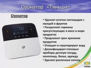 массажный стол бу в Кыргызстан: Озонатор   Функции и использование: 1. Удаляет пестициды на фруктах и