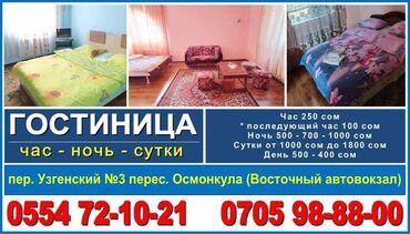 девушки на ночь бишкек in Кыргызстан | ПОСУТОЧНАЯ АРЕНДА КВАРТИР: 9 кв. м, С мебелью