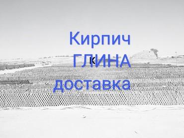 Доставка гравир.глина.песок.кирпич. в Бишкек