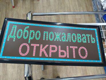 вулканизация оборудование цена в Кыргызстан: Продаю вывеску и вешалку. Светится, Все работает. Брали новую