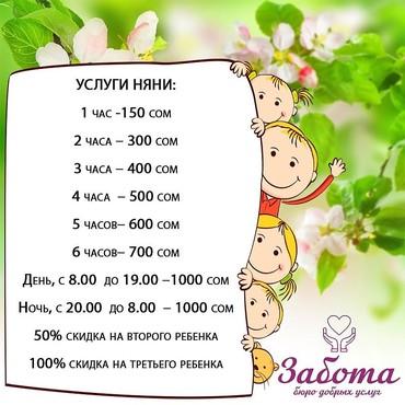 """Приходящие няни Бюро Добрых услуг   """"ЗАБОТА"""" в Бишкек"""
