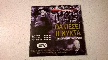 Θα πέσει η νύχτα - Το ολοκαύτωμα των Εβραίων - Με Ελληνικούς υπότιτλου