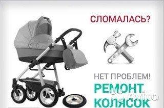 Ремонтируем детские коляски быстро, в Бишкек