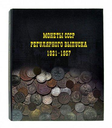 10 рублевые юбилейные монеты в Кыргызстан: Продаю альбом для монет СССР1921-1957 гг. с листами и