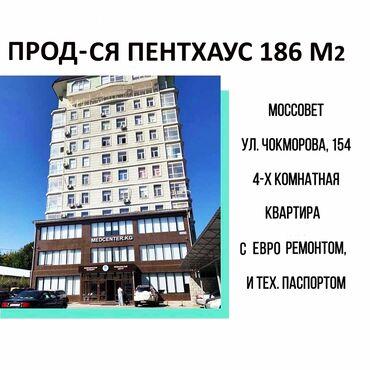 кольцо для туалета в Кыргызстан: Продается квартира: 4 комнаты, 186 кв. м