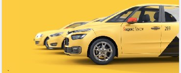 Яндекс.Такси. Набираем водителей с личным авто. Бонусы каждый день