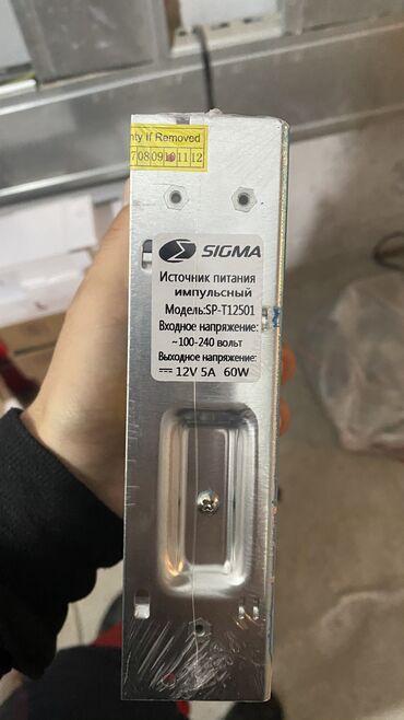 Зарядные устройства - Кыргызстан: Блок питания. Блок питания металлический Sigma SP-TV 5A4-шт НОВЫЕ