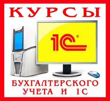 1С-Бухгалтерия в Душанбе