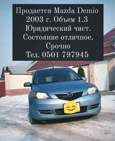 Автомобили - Бишкек: Mazda Demio 1.3 л. 2003