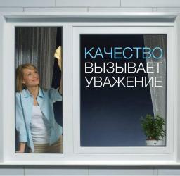 plastik qapı pəncərə - Azərbaycan: Pəncərə və qapı konstruksiyaları üçün plastik profil istehsal edən