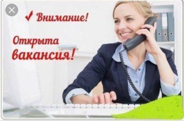 Требуются сотрудники в агентство недвижимости! З/п от 25000с. в Бишкек