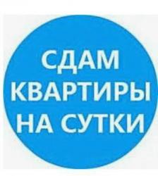 аренда квартир 1 комнатная в Кыргызстан: Аренда квартир посуточно !!! бишкек . центр полу люксы