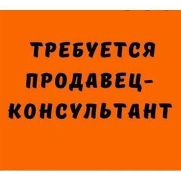 за сколько можно продать волосы in Кыргызстан   ПАРИКМАХЕРЫ: Продавец-консультант. С опытом. 6/1. Моссовет