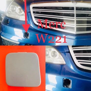 Буксировочная заглушка от Мерседес S class W221