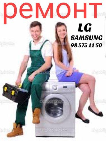 Купить запчасти для стиральных машин в Душанбе - фото 6