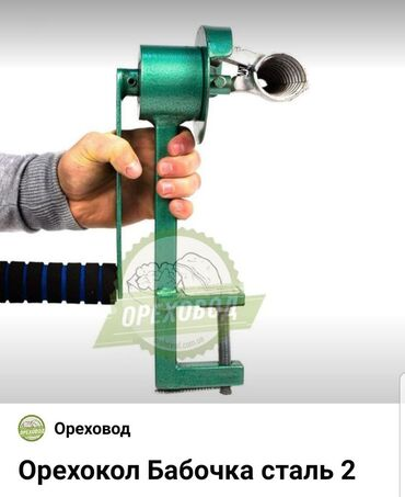 Кухонные принадлежности - Кыргызстан: Орехокол Бабочка сталь 2Производительность до 15кг/чВыход целого ядра