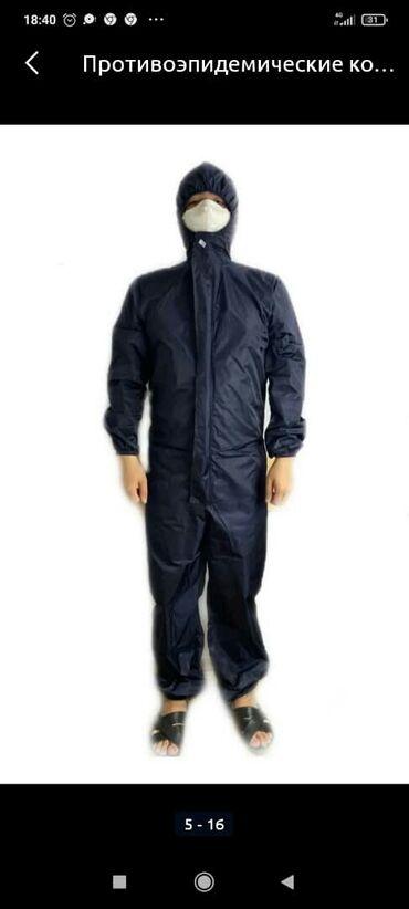 Защитные костюмы   Г.Бишкек