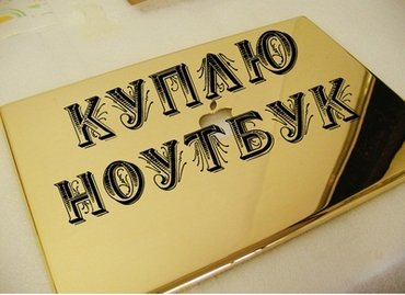 Скупка Ноутбуков в хорошем состоянии core i3 i5 i7 с в Бишкек